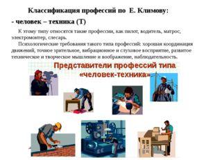 Классификация профессий по Е. Климову: - человек – техника (Т) К этому типу о