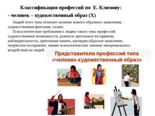 Классификация профессий по Е. Климову: - человек – художественный образ (Х) Л