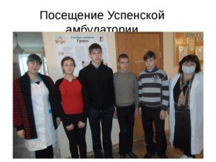Посещение Успенской амбулатории