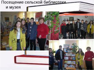 Посещение сельской библиотеки и музея