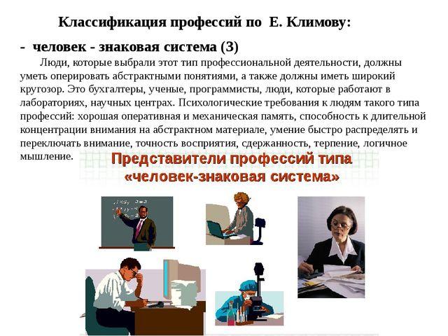 - человек - знаковая система (З) Люди, которые выбрали этот тип профессиональ...