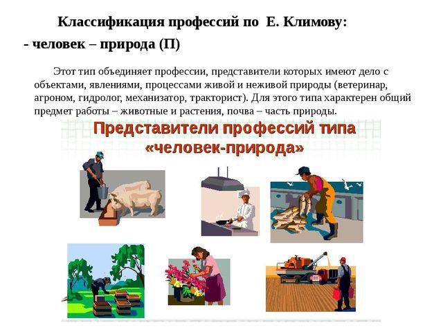 - человек – природа (П) Классификация профессий по Е. Климову: Этот тип объед...