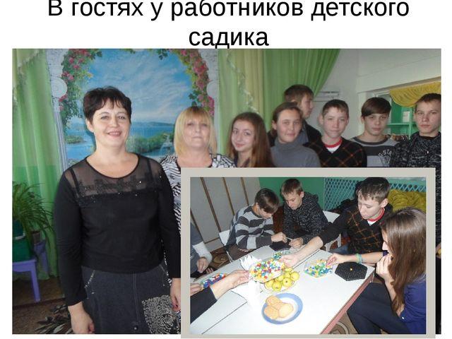 В гостях у работников детского садика