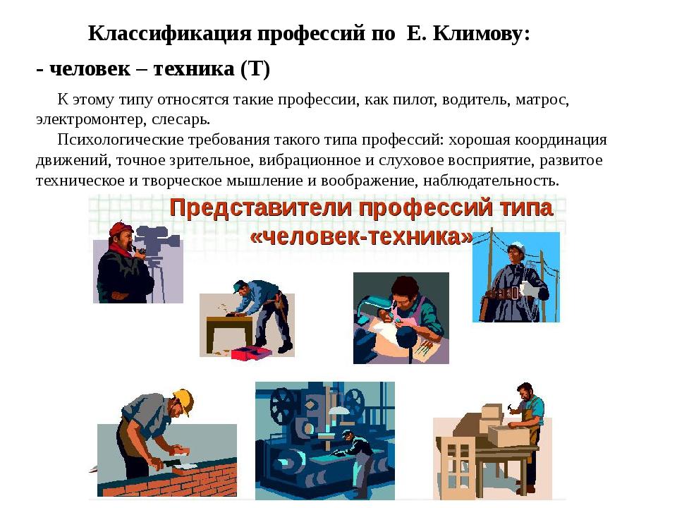 Классификация профессий по Е. Климову: - человек – техника (Т) К этому типу о...