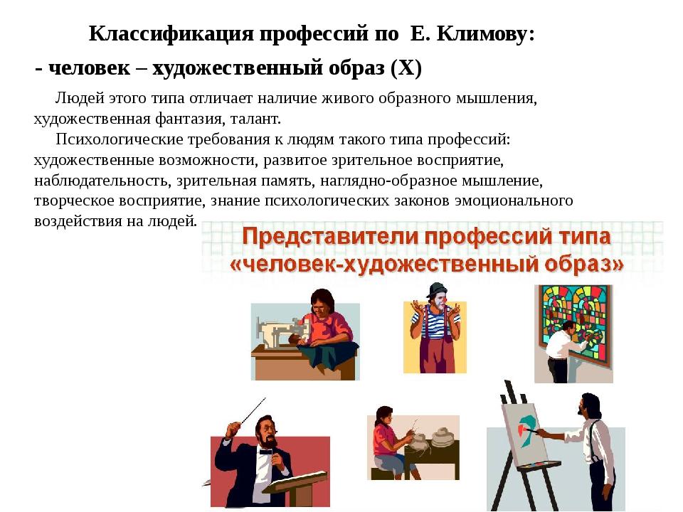 Классификация профессий по Е. Климову: - человек – художественный образ (Х) Л...