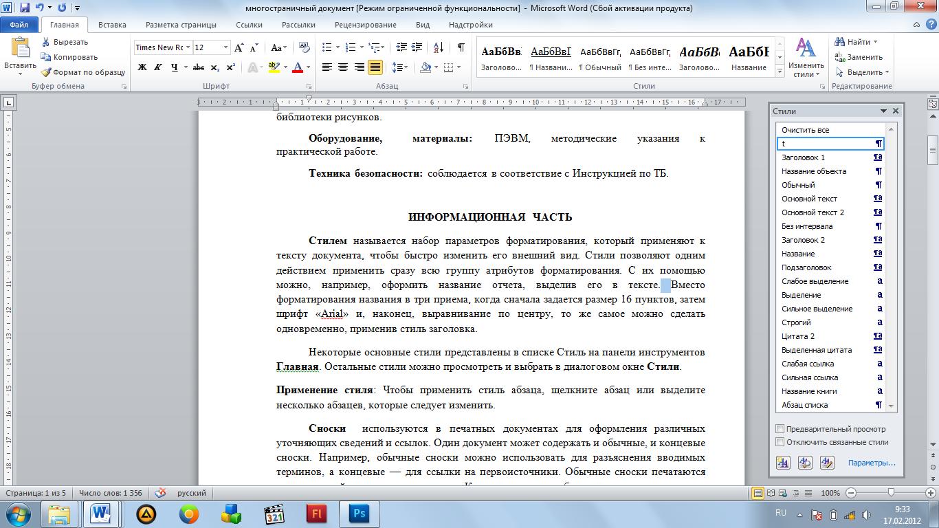 Как в иллюстраторе сделать многостраничный документ