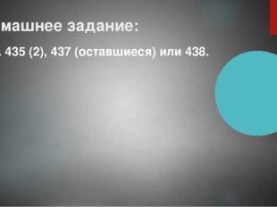 Домашнее задание: упр. 435 (2), 437 (оставшиеся) или 438.