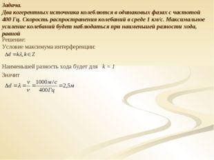 Задача. Два когерентных источника колеблются в одинаковых фазах с частотой 40