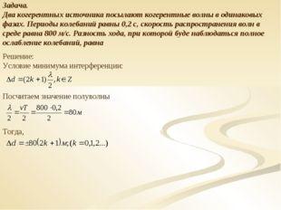 Задача. Два когерентных источника посылают когерентные волны в одинаковых фаз