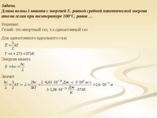 Задача. Длина волны λ кванта с энергией E, равной средней кинетической энерги
