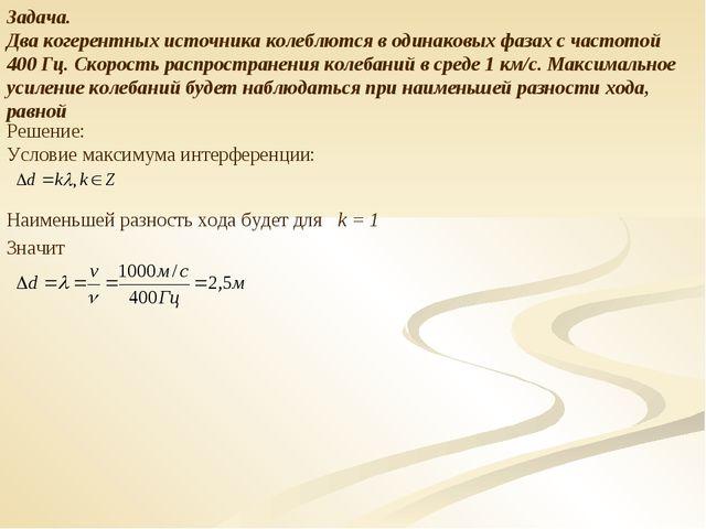 Задача. Два когерентных источника колеблются в одинаковых фазах с частотой 40...