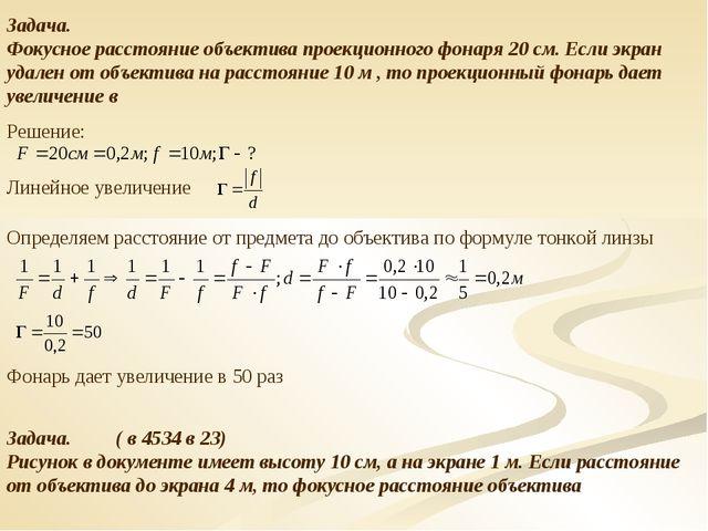 Задача. Фокусное расстояние объектива проекционного фонаря 20 см. Если экран...