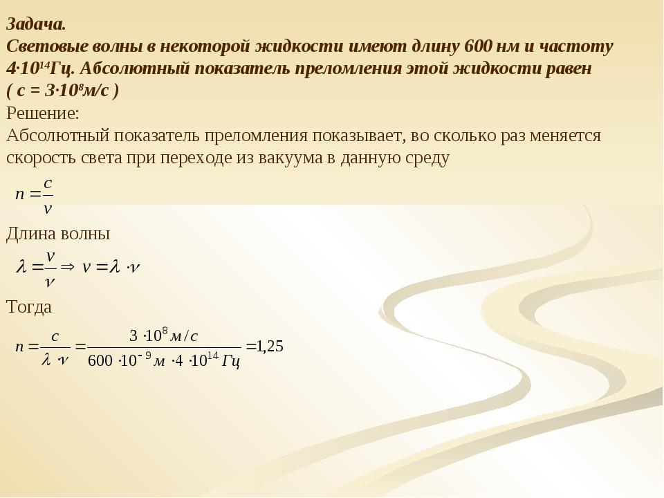Задача. Световые волны в некоторой жидкости имеют длину 600 нм и частоту 4·10...