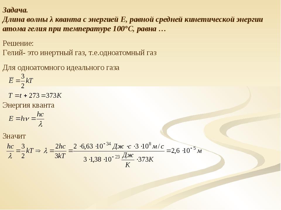 Задача. Длина волны λ кванта с энергией E, равной средней кинетической энерги...