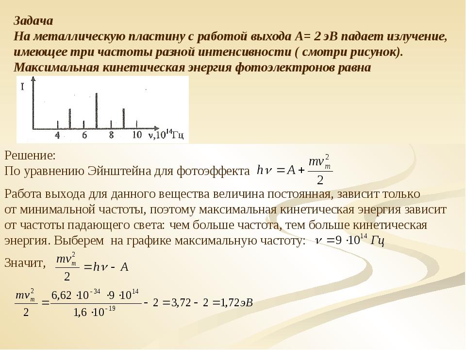 Задача На металлическую пластину с работой выхода А= 2 эВ падает излучение, и...