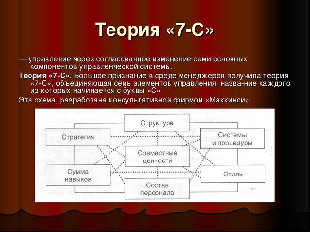 Теория «7-С» — управление через согласованное изменение семи основных компоне...