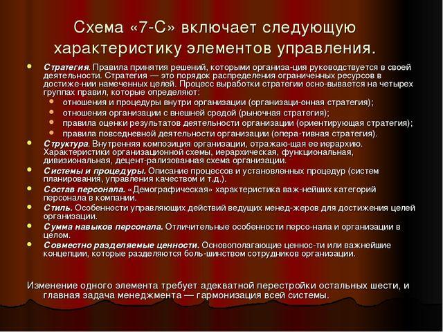 Схема «7-С» включает следующую характеристику элементов управления. Стратегия...