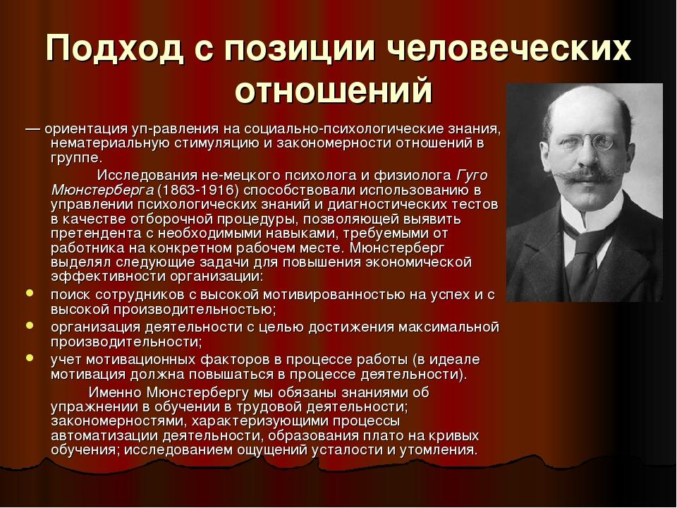 Подход с позиции человеческих отношений — ориентация управления на социально...