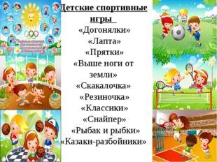 Детские спортивные игры «Догонялки» «Лапта» «Прятки» «Выше ноги от земли» «Ск
