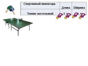 Спортивный инвентарь Длина Ширина Теннис настольный 3 м 2 м