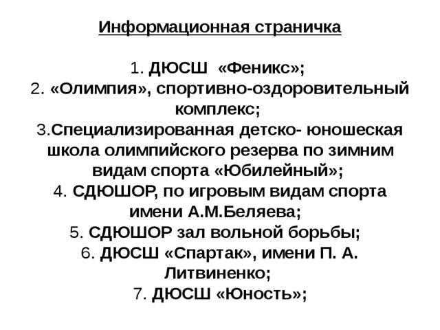 Информационная страничка  1. ДЮСШ «Феникс»; 2. «Олимпия», спортивно-оздорови...