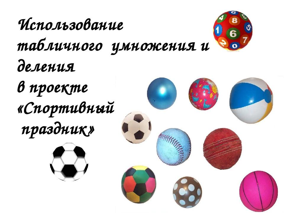 Использование табличного умножения и деления в проекте «Спортивный праздник»