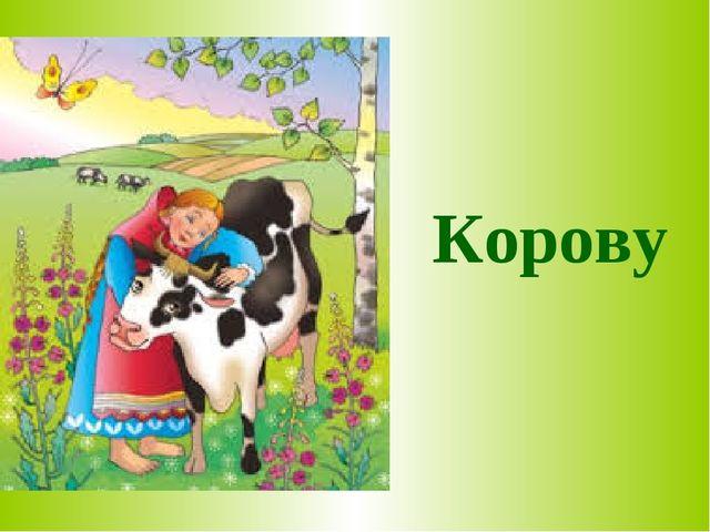 Корову