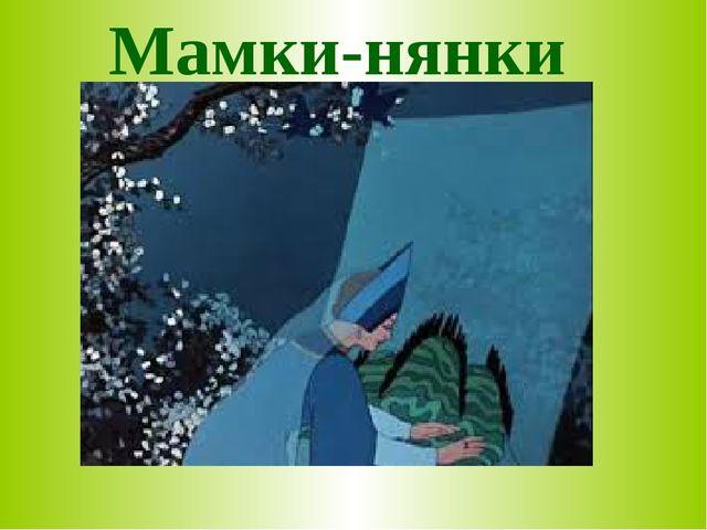 Мамки-нянки