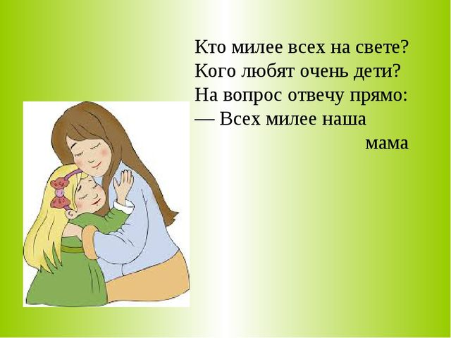 Кто милее всех на свете? Кого любят очень дети? На вопрос отвечу прямо: — Все...