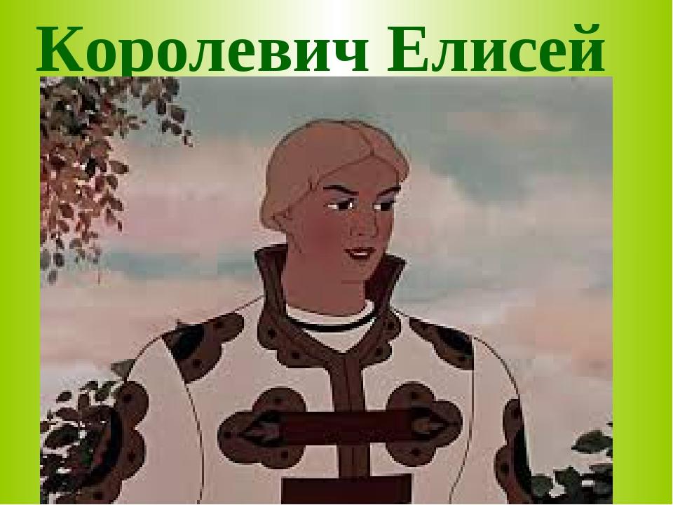 Королевич Елисей