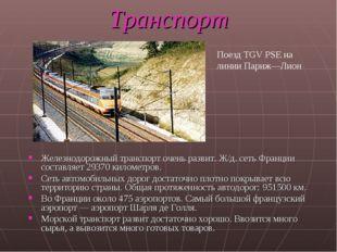 Транспорт Железнодорожный транспорт очень развит. Ж/д. сеть Франции составляе