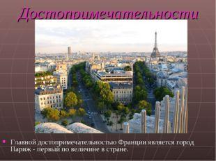 Достопримечательности Главной достопримечательностью Франции является город П