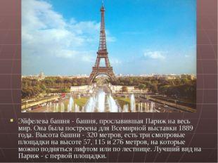 Эйфелева башня - башня, прославившая Париж на весь мир. Она была построена дл