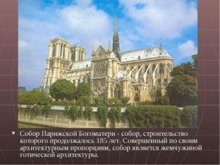 Собор Парижской Богоматери - собор, строительство которого продолжалось 185 л