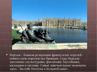 Версаль - бывшая резиденция французских королей - символ силы королевства Фра