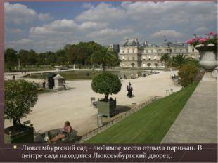 Люксембургский сад - любимое место отдыха парижан. В центре сада находится Лю