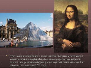 Лувр - один из старейших, а также наиболее богатых музеев мира. С момента сво
