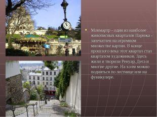 Монмартр - один из наиболее живописных кварталов Парижа - запечатлен на огром