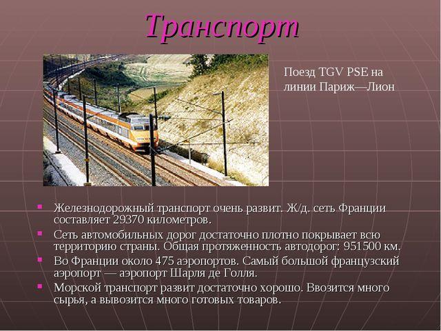Транспорт Железнодорожный транспорт очень развит. Ж/д. сеть Франции составляе...
