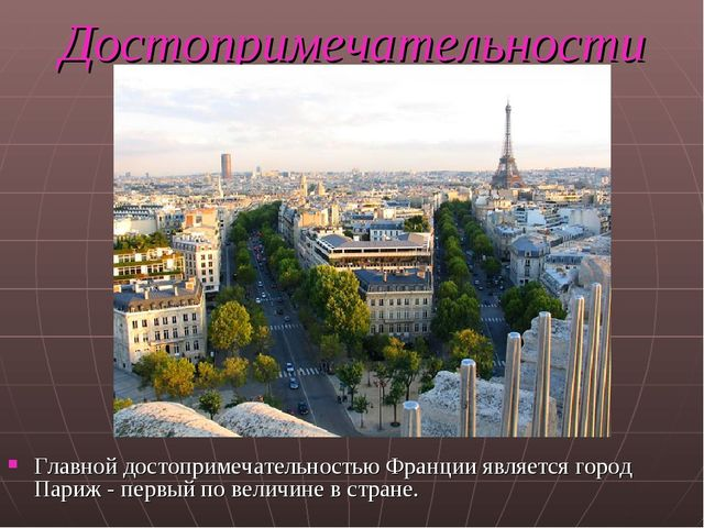 Достопримечательности Главной достопримечательностью Франции является город П...