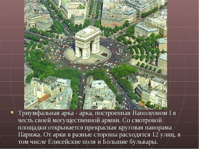 Триумфальная арка - арка, построенная Наполеоном I в честь своей могущественн...
