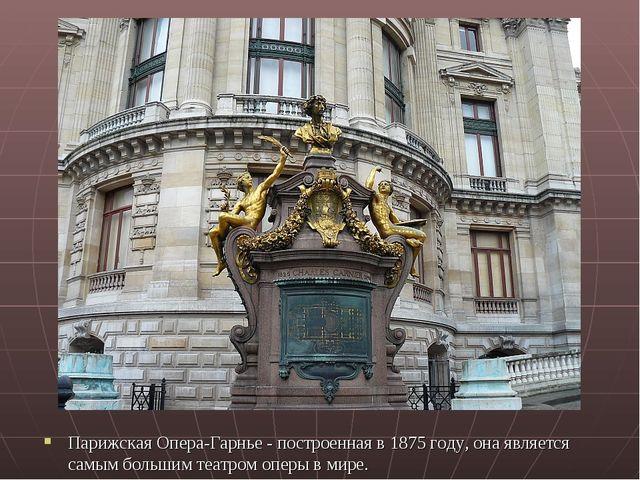 Парижская Опера-Гарнье - построенная в 1875 году, она является самым большим...