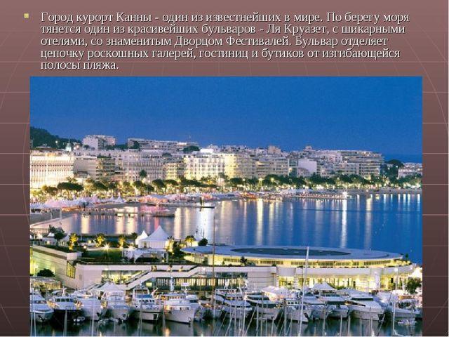 Город курорт Канны - один из известнейших в мире. По берегу моря тянется один...