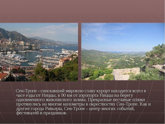 Сен-Тропе - снискавший мировую славу курорт находится всего в часе езды от Н...