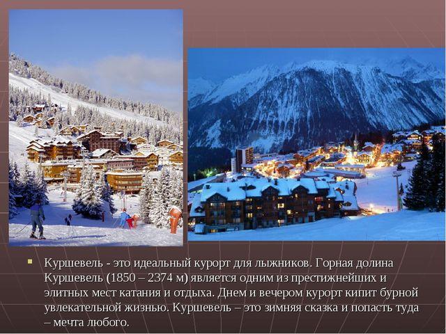 Куршевель - это идеальный курорт для лыжников. Горная долина Куршевель (1850...