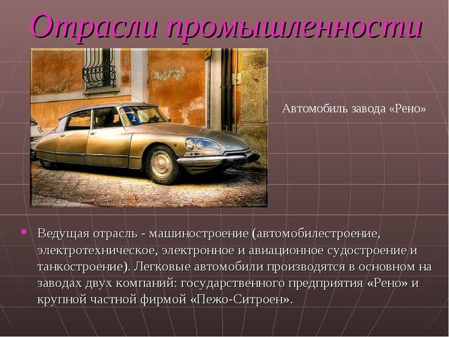 Отрасли промышленности Ведущая отрасль - машиностроение (автомобилестроение,...