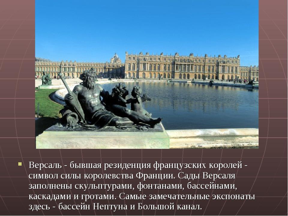 Версаль - бывшая резиденция французских королей - символ силы королевства Фра...