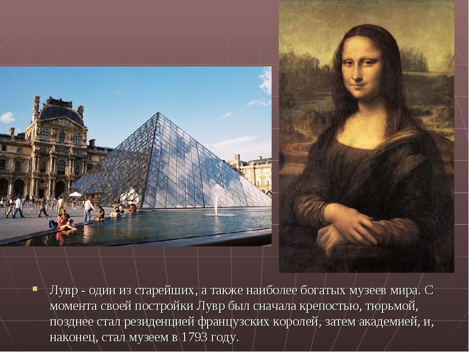 Лувр - один из старейших, а также наиболее богатых музеев мира. С момента сво...