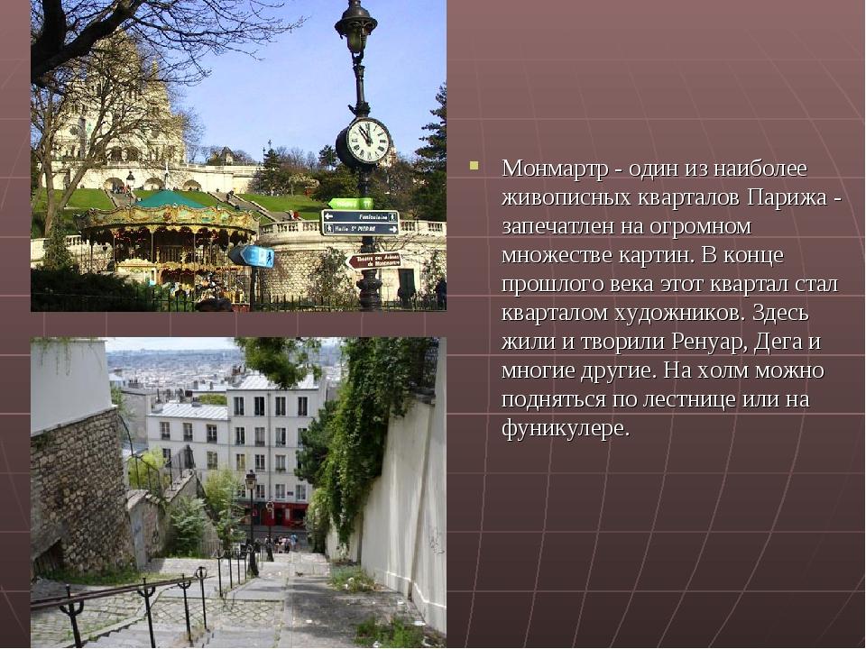 Монмартр - один из наиболее живописных кварталов Парижа - запечатлен на огром...