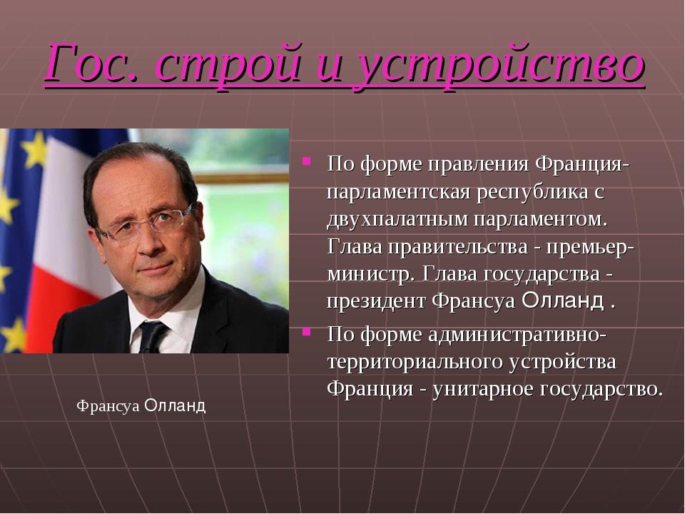 Гос. строй и устройство По форме правления Франция-парламентская республика с...